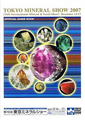 Mineralshow