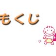 ■もくじ■